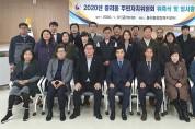 이천시 중리동 주민자치위원 위촉식