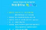 이천 마장도서관 '하브루타로 책수다'