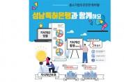 성남특허은행 누적서비스 1,000건 돌파