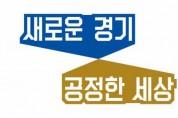 경기도, 해외입국 도민 임시생활시설 개소