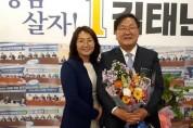 김태년 성남 수정구 국회의원 당선
