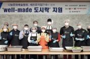 은수미 성남시장, '도시락 나눔 행사' 동참