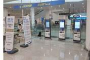 경기도, 해외 입국 전용 무인 발권기 운영