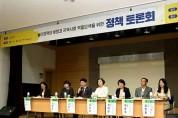 초록우산어린이재단 놀이정책 토론회 성료
