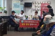 구리농수산물도매시장 건강관리 서비스
