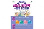 성남시 시민대학 무료 수강생 모집