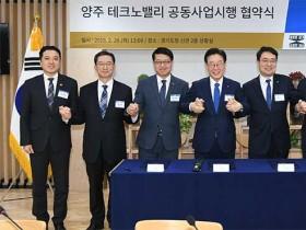 양주시·경기도·경기도시공사 업무협약