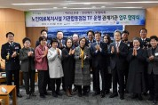 성남 7개 기관 노인요양시설 합동 점검