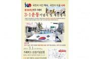 양주시 3.1운동 100주년 기념식