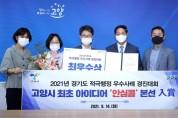 고양시 안심콜, 적극행정 경진대회 최우수
