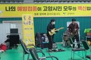 고양시, 예방접종센터 힐링 음악회 개최