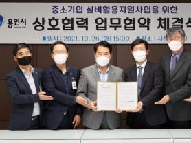 용인시, (재)한국화학융합시험연구원과 협약
