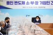 용인시 소부장 기업지원 방안모색 간담회 개최