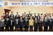 여주시 20기 민주평통 여주시협의회 출범