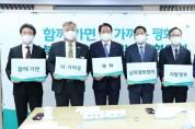 이재준 시장, 남북평화협력 협의회 부회장선출