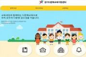 경기도교육청, 33개언어지원 누리집 통해 소통