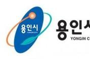 용인시, '제31회 용인시 문화상' 수상자 선정