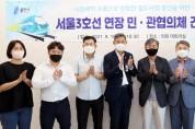 용인시 경강선, 3호선 연장 추진 협의체 출범