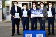 이천·광주·여주·원주 단체장 16만시민서명 전달