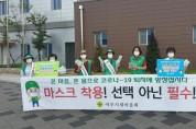 여주시새마을회, 마스크착용 생활운동 캠페인
