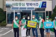 여주 금사면 남·여 새마을회 마스크 캠페인