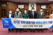 여주시의회, 경기도 산하 공공기관 유치 결의