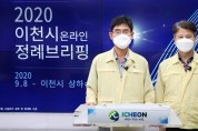 이천 부발공공하수처리시설 설치사업 본격화