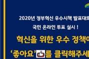 여주시, 정부혁신 우수시책 국민 온라인 투표