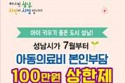 성남시 아동 의료비 100만원 상한제