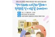 道의회 헌혈‧이천쌀 구매행사 실시