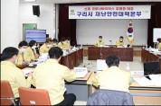 구리시의회 신종 코로나 대응 살피고 근무자 격려