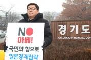 도의회 박재만 위원장 일본 규탄 1인 시위
