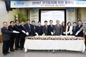 경기도의회 의원 종무식