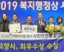 고양시 사회적경제 활성화 부문 최우수상 수상