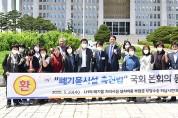 폐촉법 개정안 20대 국회 본회의 통과