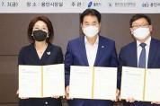 용인시 지역사회보장협의체‧송담대 맞손