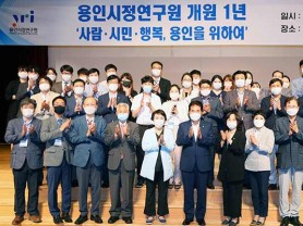 용인시정연구원 개원 1주년 기념식