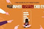 도교육청 혐오표현 대응 안내자료 제작ㆍ배포