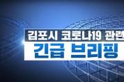 정하영 김포시장, 보건소 직원 관련 브리핑
