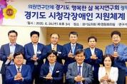 도의회 경기도 행복한 삶 복지연구회 보고회