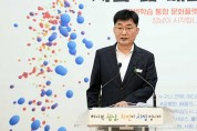 성남시 평생학습 도시 구축
