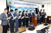 도의회 더민주당 1주년 기념 기자회견 개최