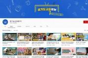 도교육청 학생 제작 다큐 영상 시사회
