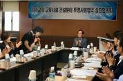 도교육청 공사분야 투명사회협약 실천협의회 개최