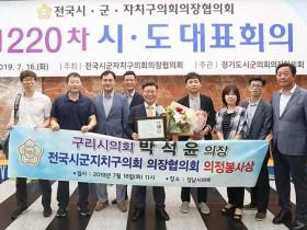 구리시의회 박석윤 의장 지방의정봉사상