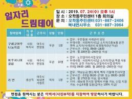 여주시 7월 24일 일자리 드림 데이 개최