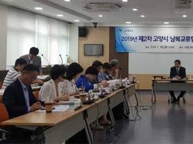 고양시 남북교류협력위원회 개최