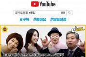 도의회 도민 소통위해 유튜브 채널 개통
