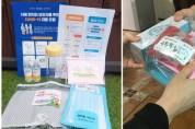 고양시일산서구보건소, 폭염대비 위생키트지급