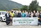 남양주시, 장애인체육회가맹단체 워크숍 개최